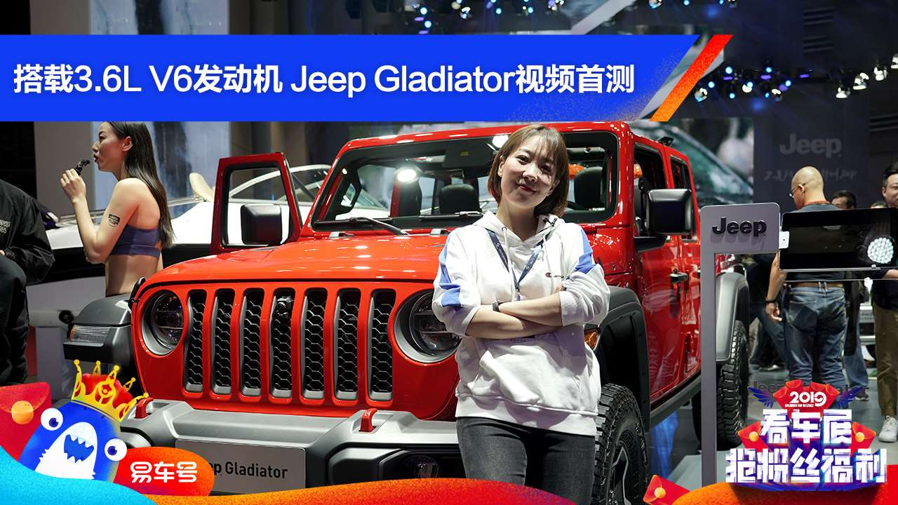 搭载3.6L V6发动机 Jeep Gladiator视频首测