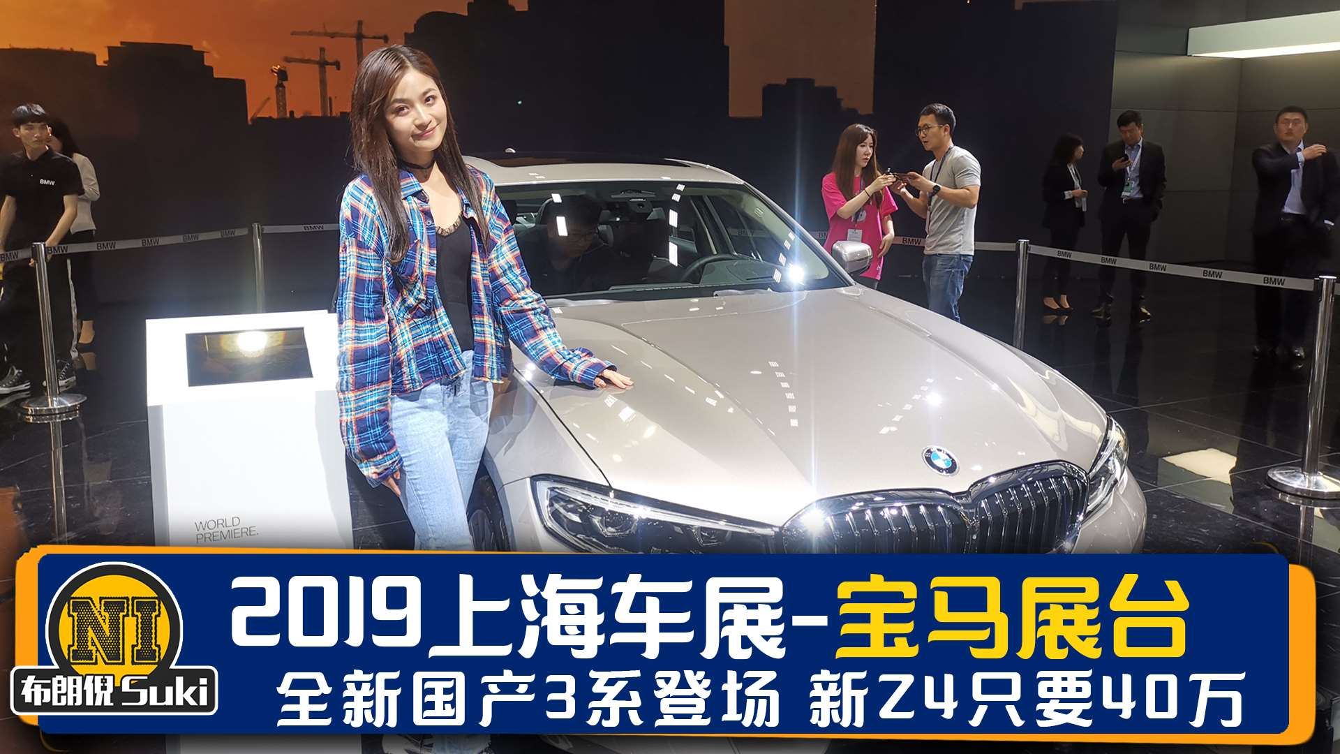 2019上海车展:全新3系国内首发,新Z4居然只要40万?