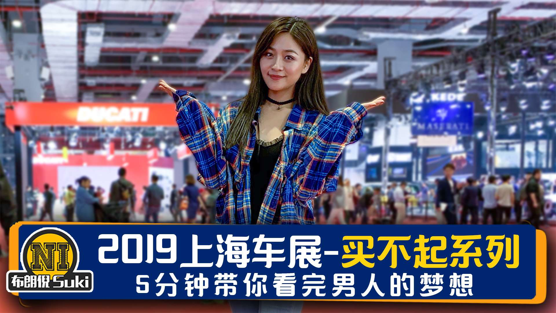 2019上海车展:5分钟带你看完男人的梦想