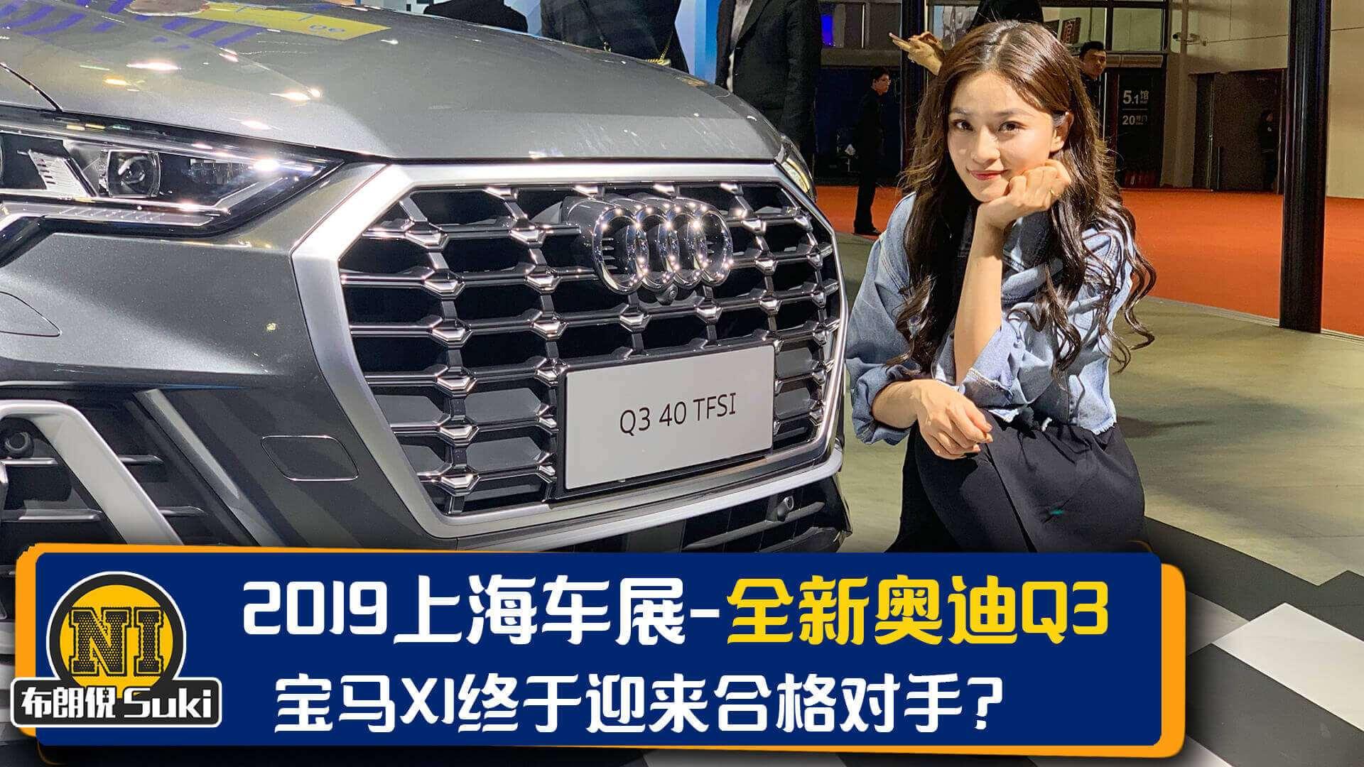 2019上海车展:不加长的新Q3,也能和X1一战?