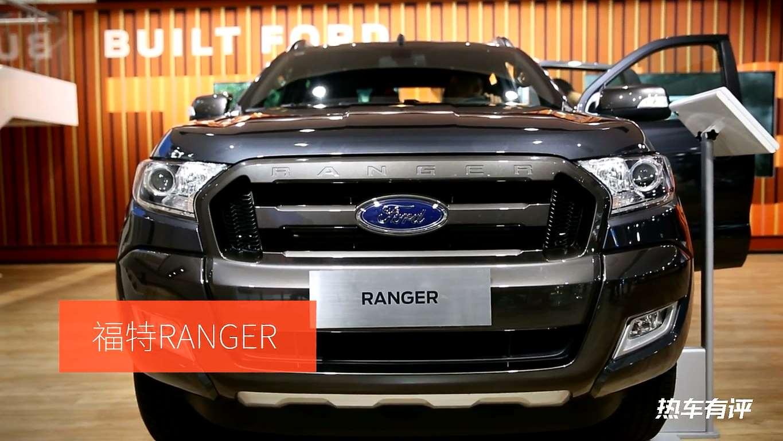 福特RANGER:越野强悍,舒适欠佳!
