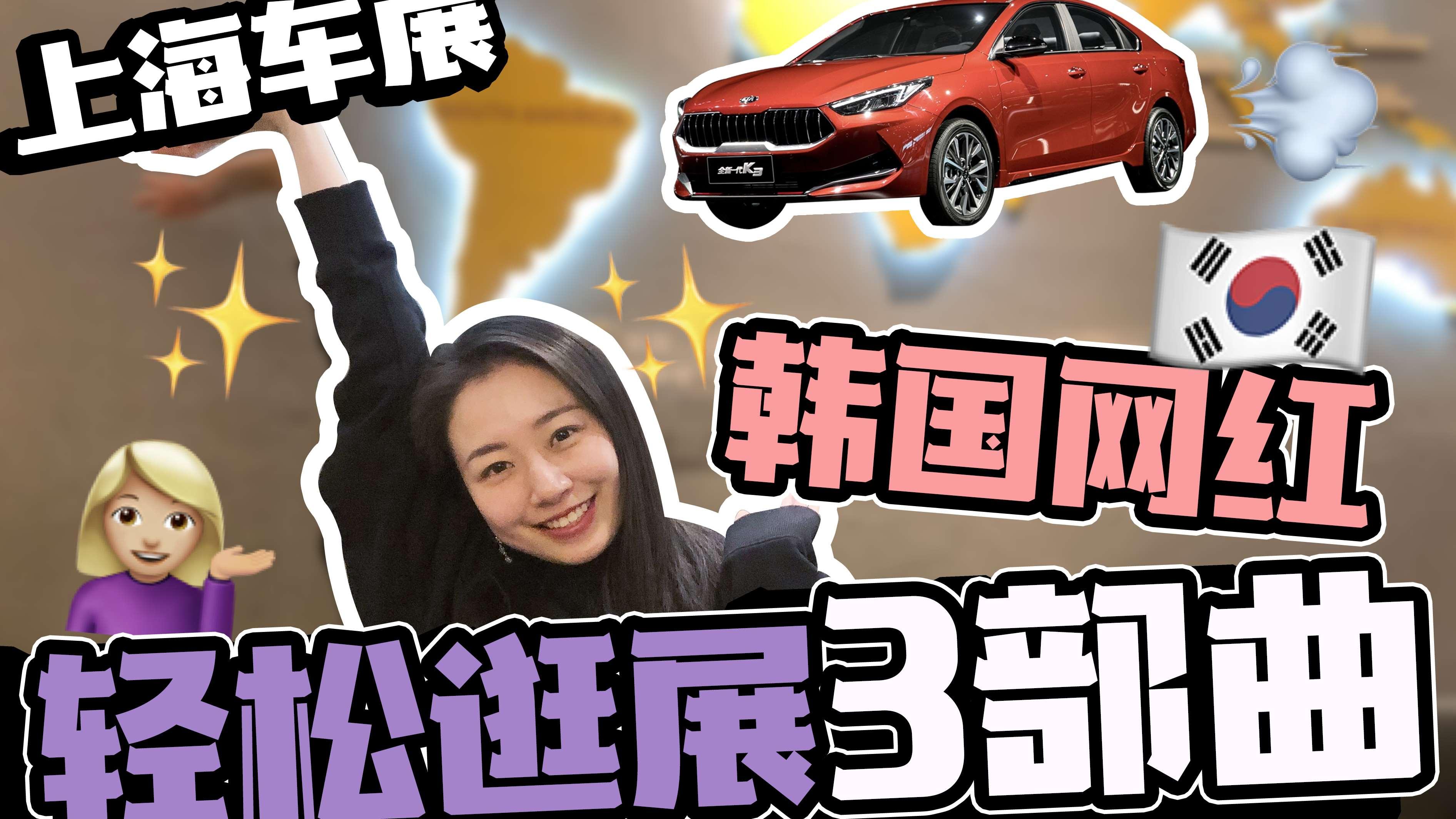 上海车展最具实力的韩国网红,轻松逛展3部曲
