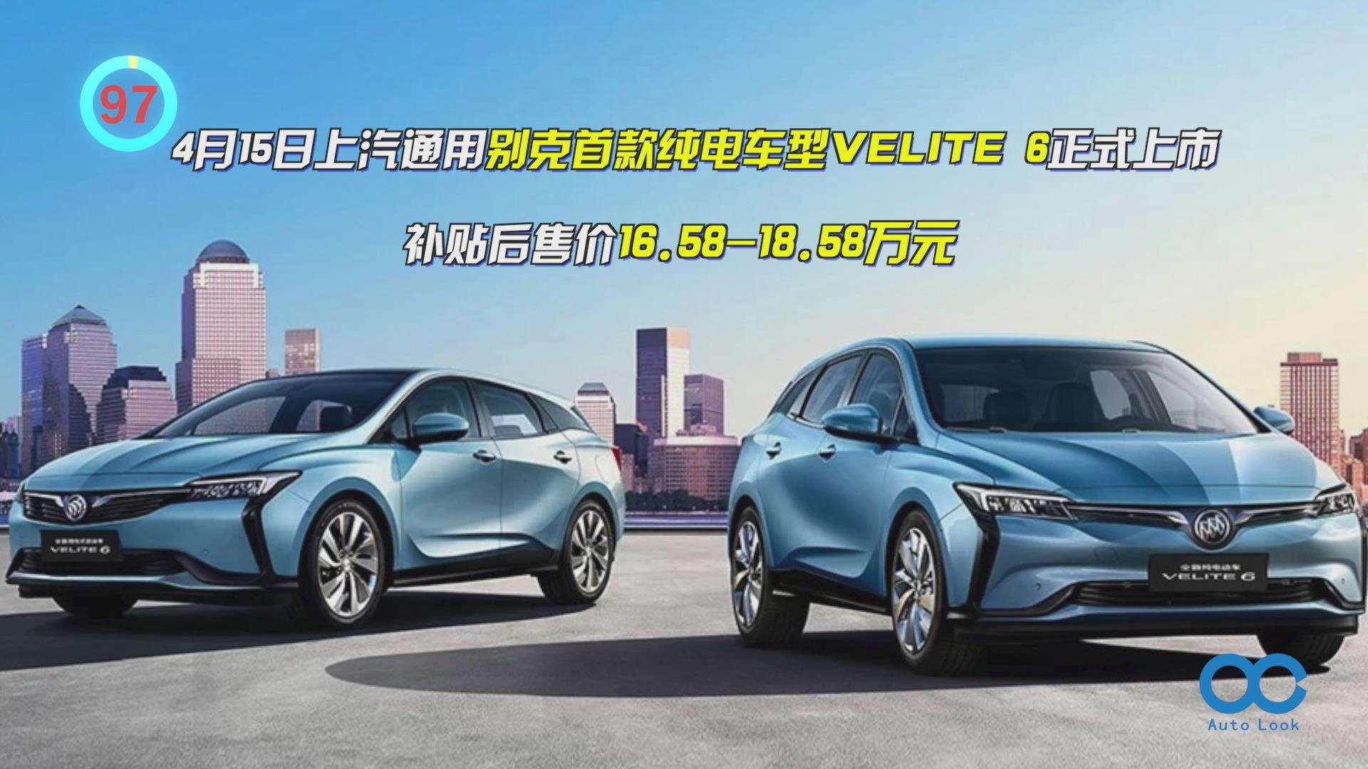 【百秒看车】别克首款纯电车VELITE 6 售价16.58万起