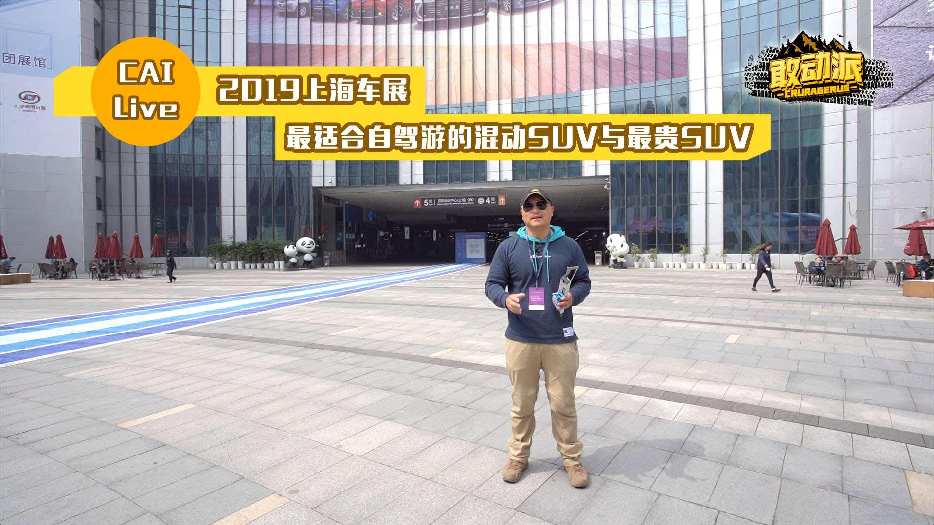 2019上海车展最适合自驾游的混动SUV与最贵SUV