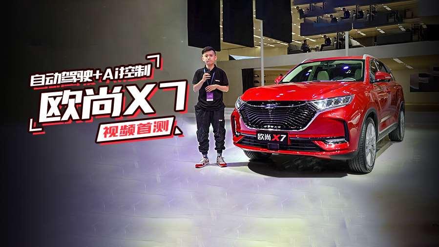 自动驾驶 Ai语音控制 这款SUV有颜还有料 欧尚X7首测