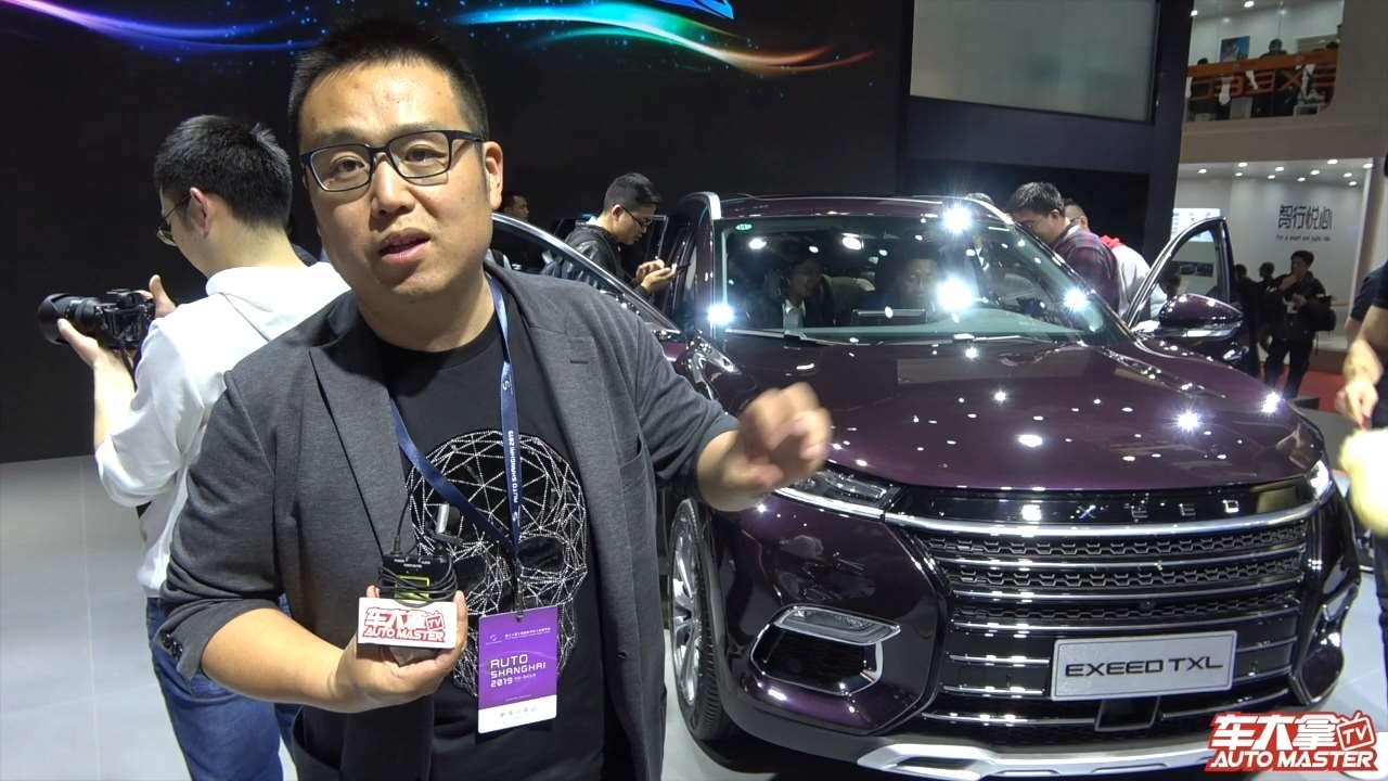 奇瑞也出高端量产SUV了,星途TXL上海车展上市!