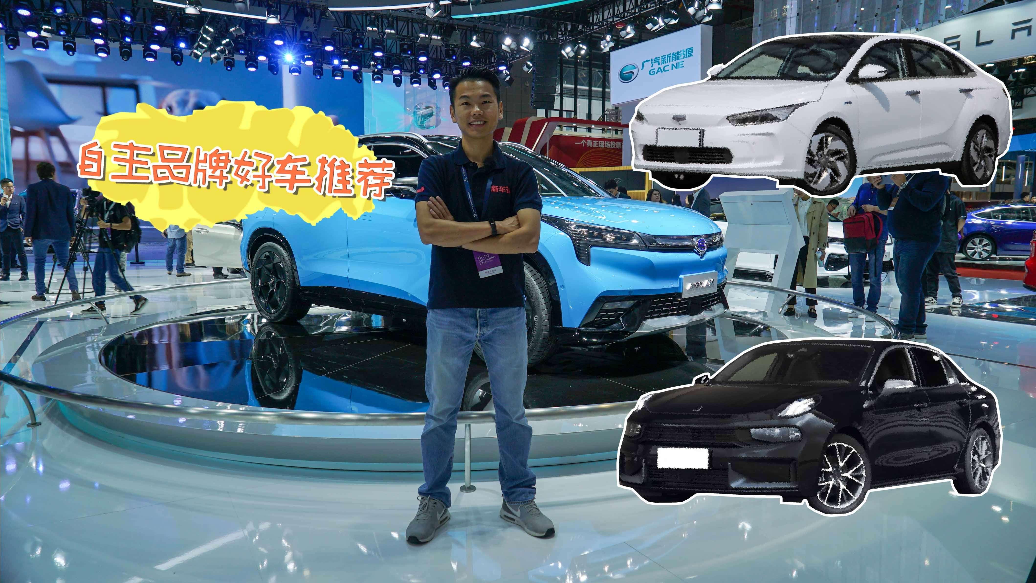 2019上海车展自主品牌好车推荐:电动车占据半壁