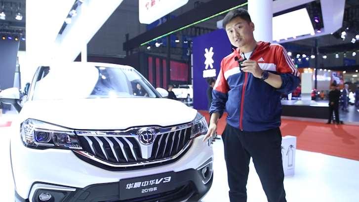 2019款中华V3上海车展首发,造型更霸气了,亮点多