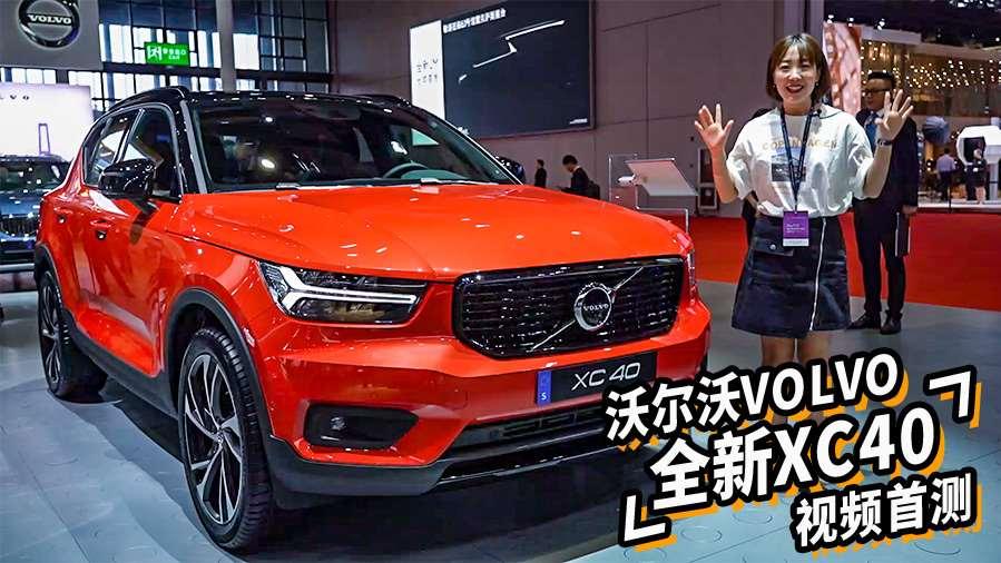 预售26.5万起 新增T3车型 沃尔沃全新XC40 | 新车首测