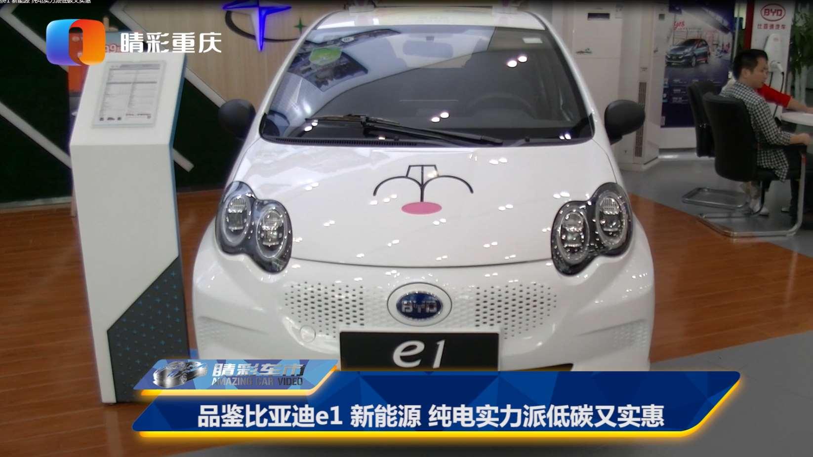 品鉴比亚迪e1?新能源 纯电实力派低碳又实惠