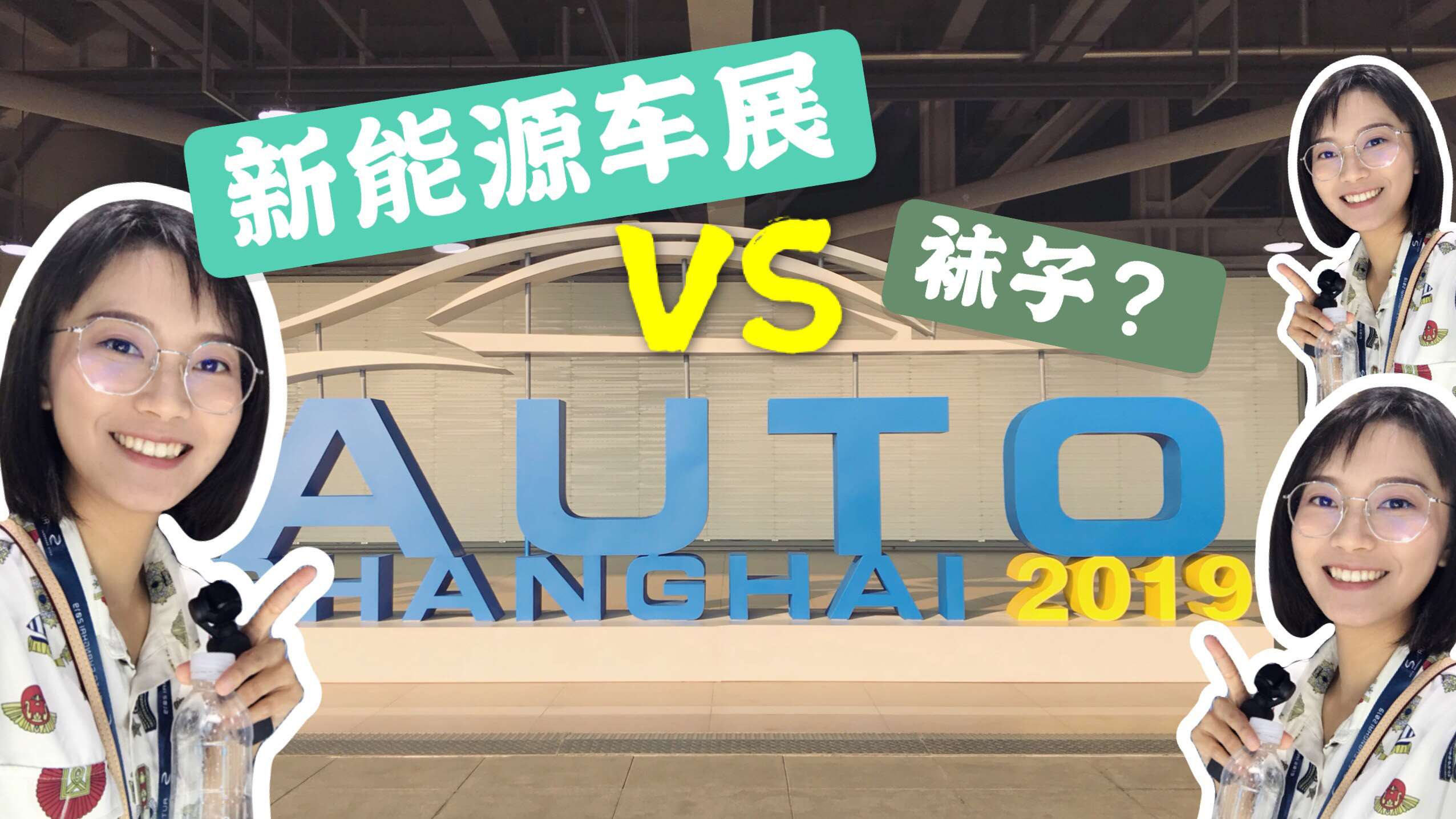上海车展的新能源车和袜子有什么关系呢