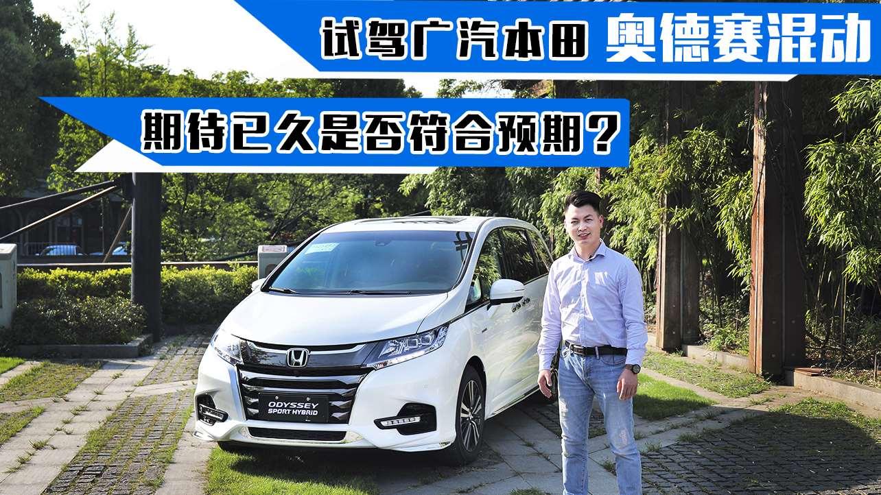 试驾广汽本田奥德赛混动,期待已久是否符合预期?