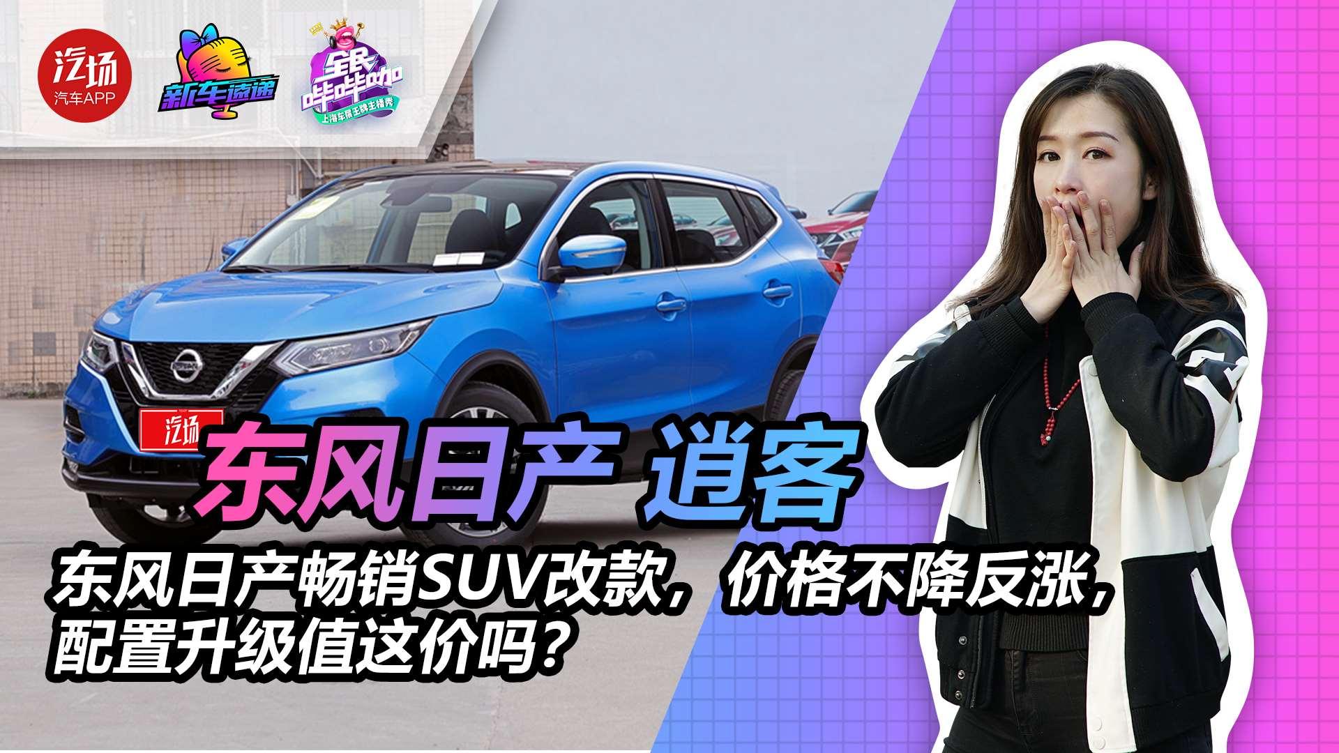 东风日产畅销SUV改款,价格不降反涨配置升级值这价?
