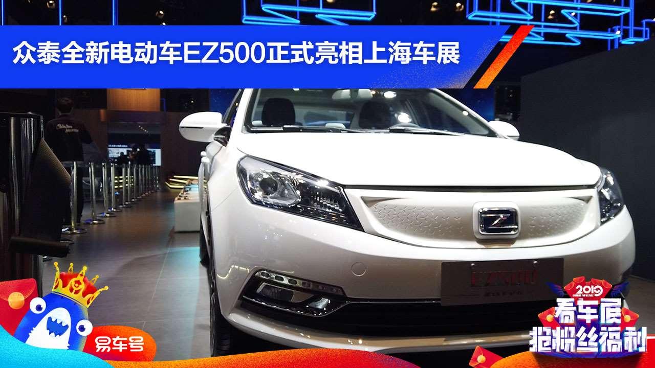 众泰全新电动车EZ500正式亮相上海车展