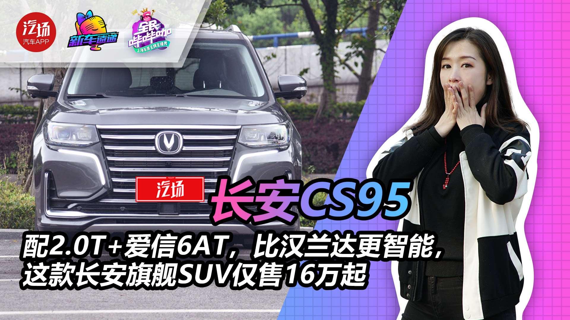 设计做工不比合资车差,16万起售的CS95能被认可吗?