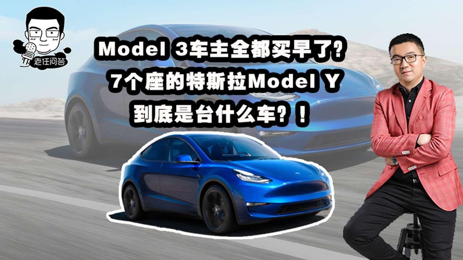 Model Y到底是台什么车?国产之后你还考虑其他车吗?