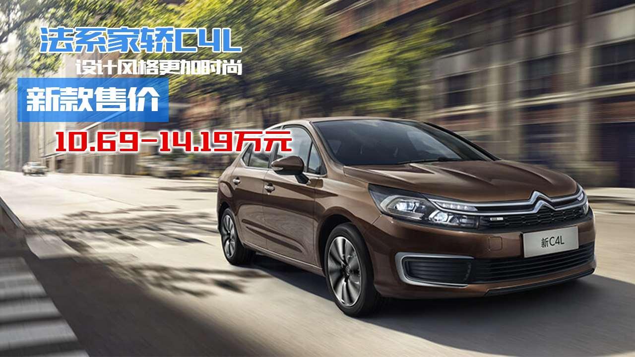 法系家轿C4L设计风格更加时尚新款售价10.69-14.1万