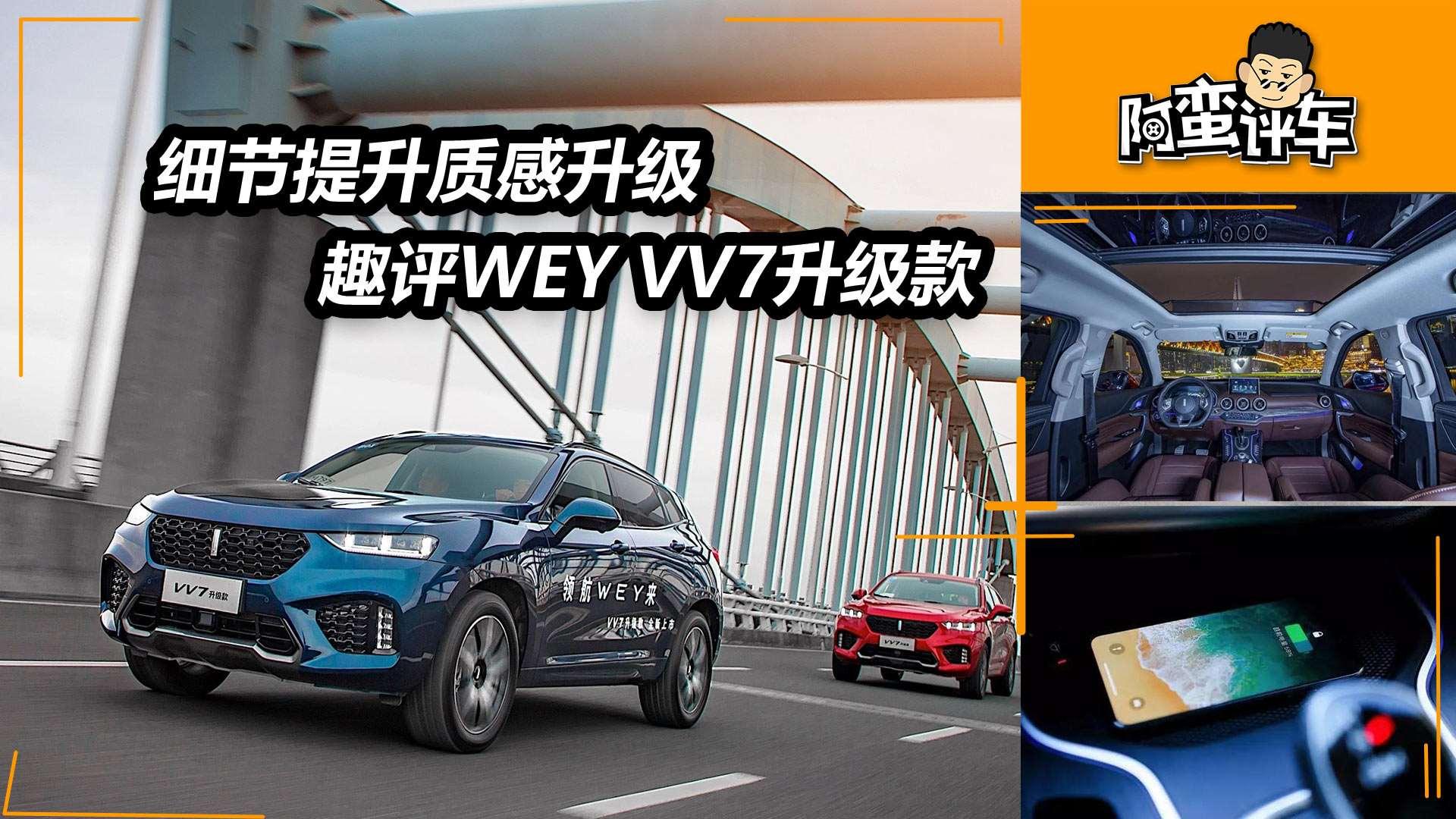 细节提升质感升级 趣评WEY VV7升级款