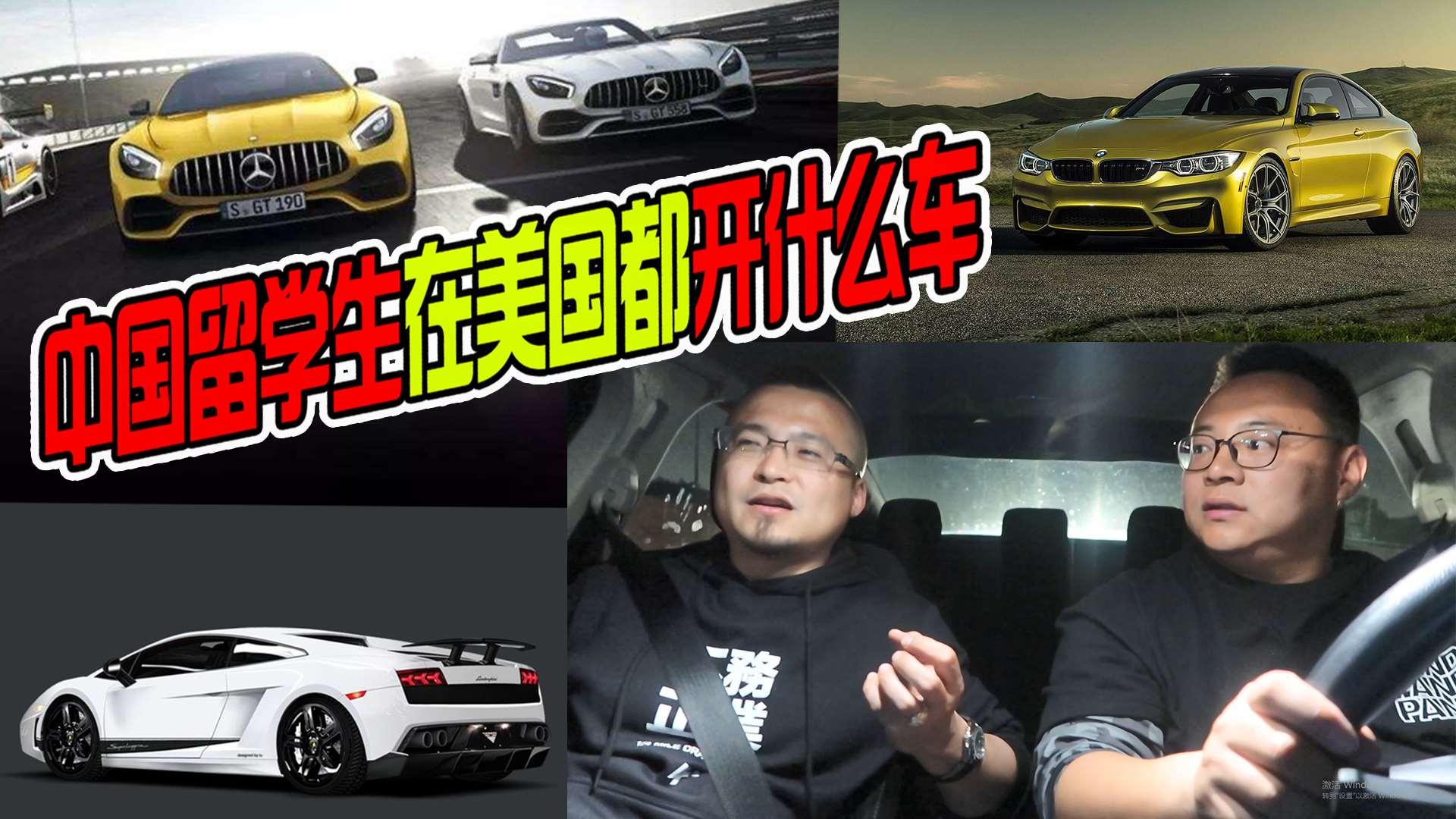 宝马M4也只是入门车型,简聊中国留学生在美国的车