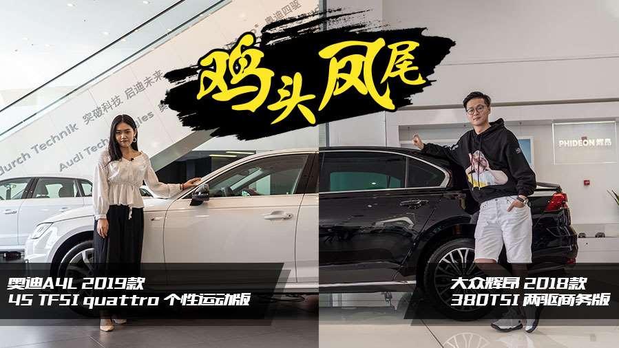花B级的钱买C级的车 辉昂 A4L选哪个更值?| 鸡头凤尾