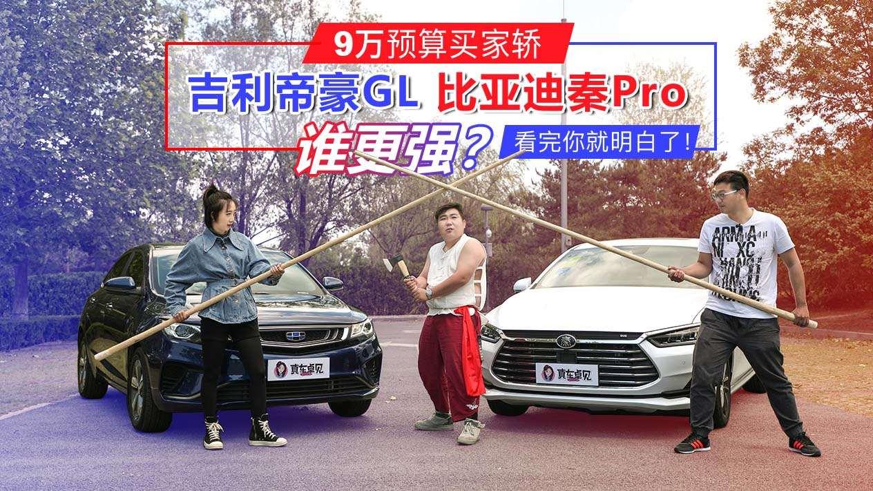 9万买家轿,官方网站:比亚迪秦Pro、吉利帝豪GL谁更强?