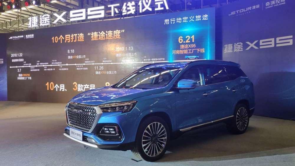 捷途全新SUV X95正式下线 将于9月底正式上市