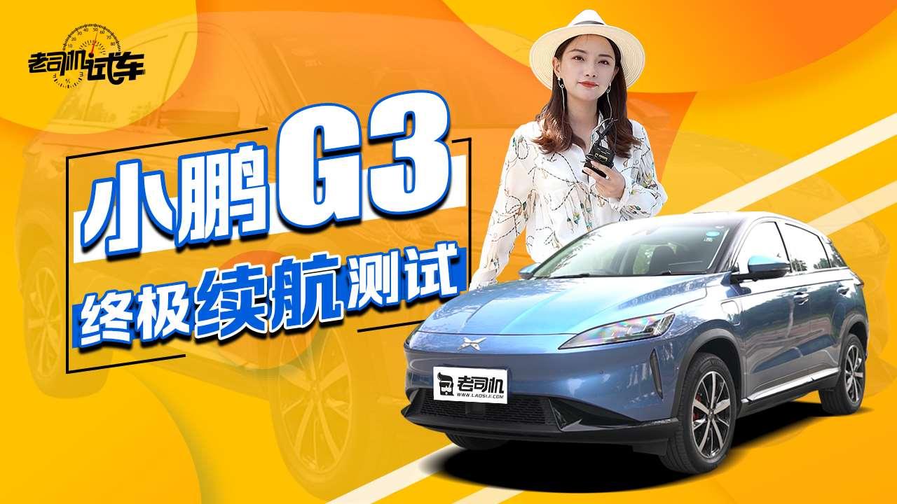 老司机试车:样子货or实力派?小鹏G3到底能跑多远