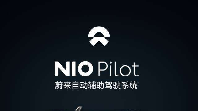 蔚来自动驾驶NIO PILOT
