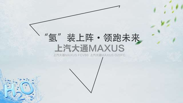 入局氢能源,上汽大通MAXUS凭实力领跑未来出行!