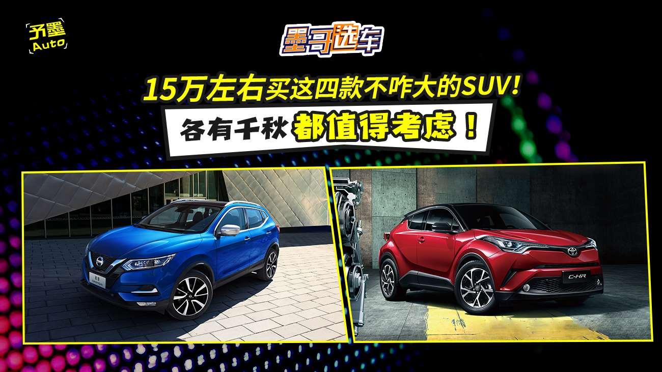 15万左右买这四款不咋大的SUV!各有千秋都值得考虑!