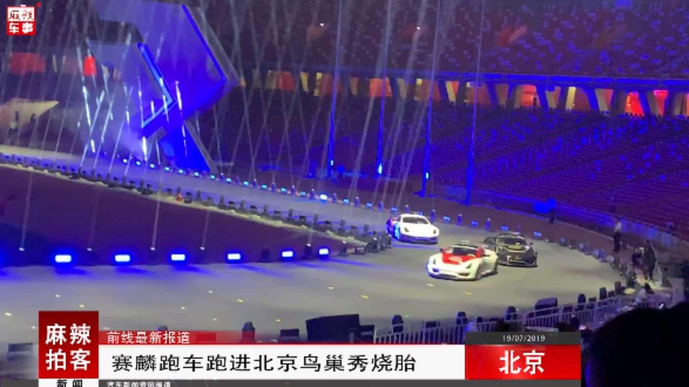 麻辣拍客丨赛麟跑车跑进北京鸟巢秀烧胎