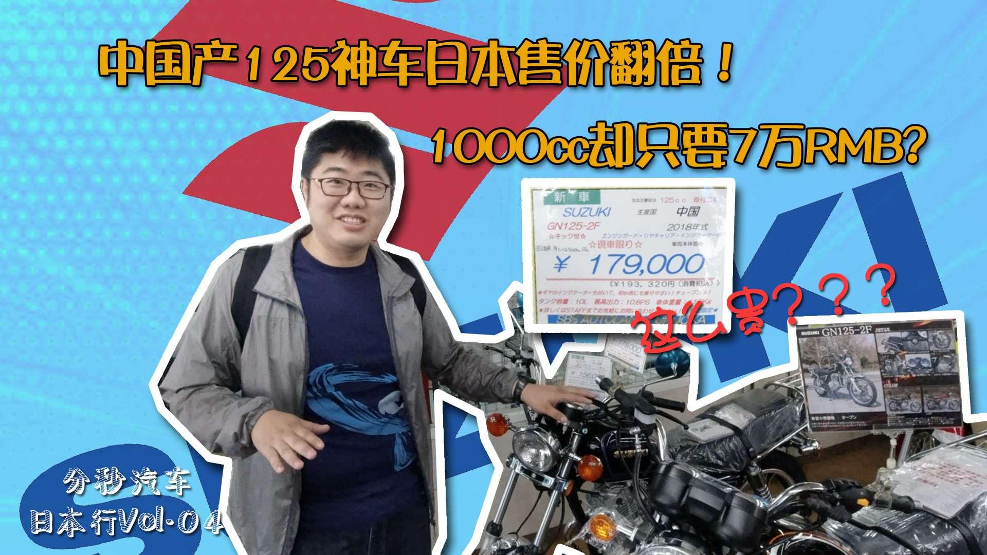 日本行04:探秘铃木店,国产125外卖神车在日售价翻倍
