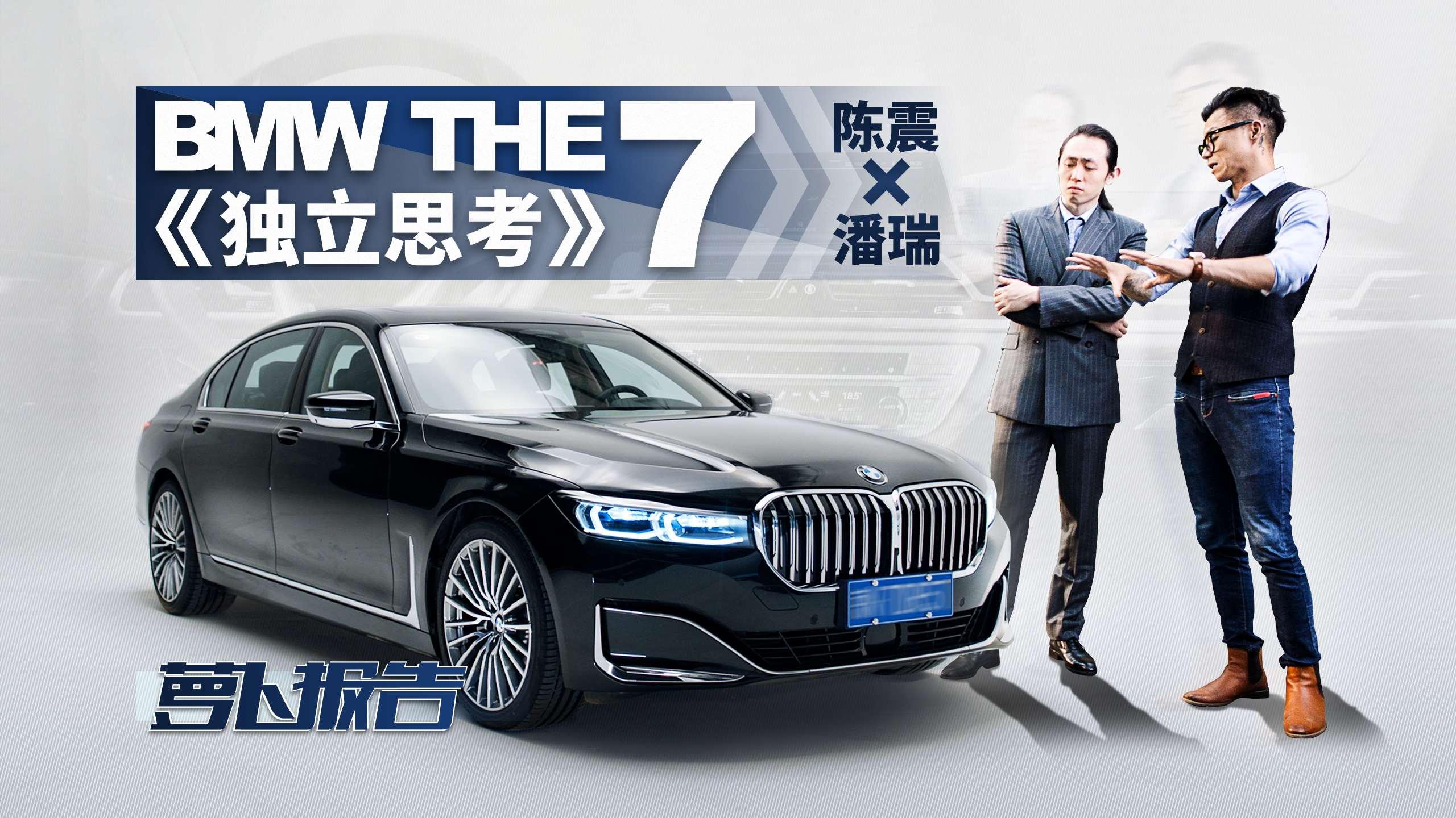 BMW THE7����绔������� �����娼���