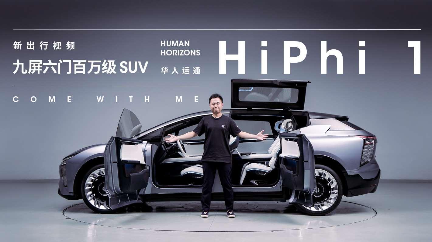 新出行视频 | 体验九屏六门的百万级SUV 高合HiPhi 1