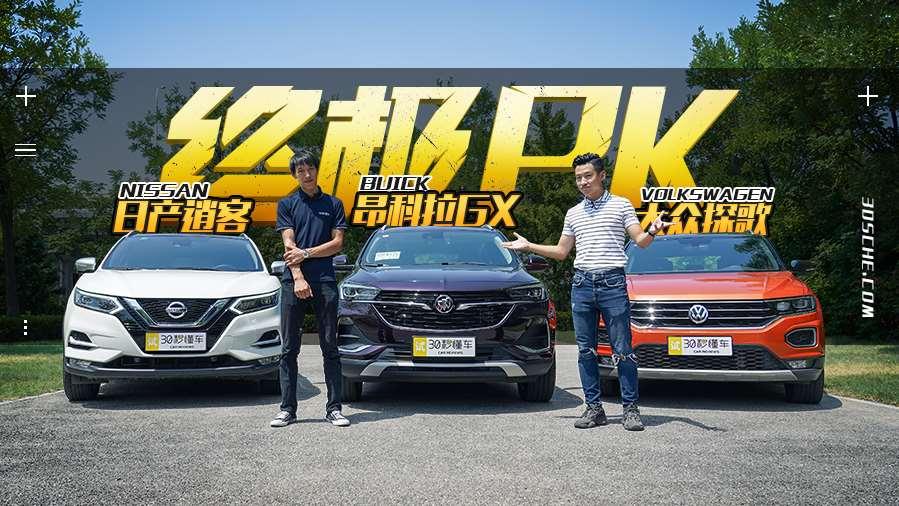昂科拉GX 探歌 逍客 三大15万级SUV终极PK