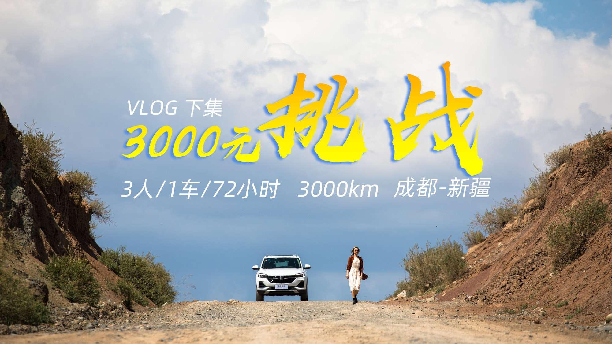 3000元挑战成都开车到新疆Day3 这个结局你猜到了吗