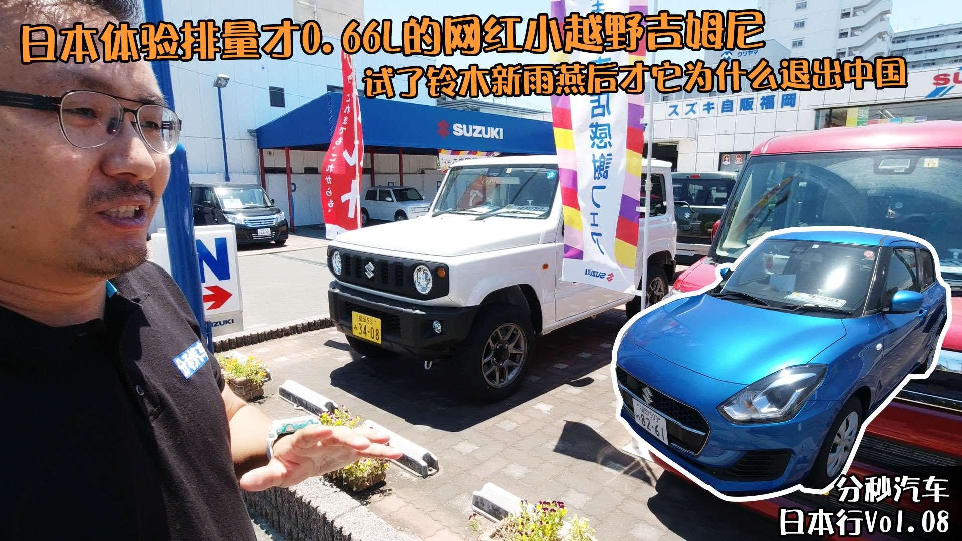 小型车在中国越来越惨?日本试吉姆尼和新雨燕找原因