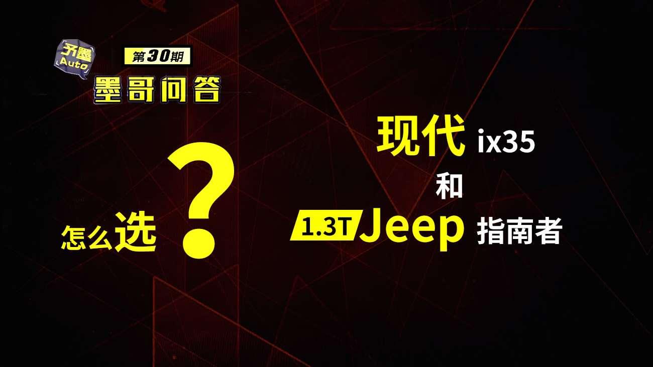 问答第30期:现代ix35和1.3T的Jeep指南者怎么选?