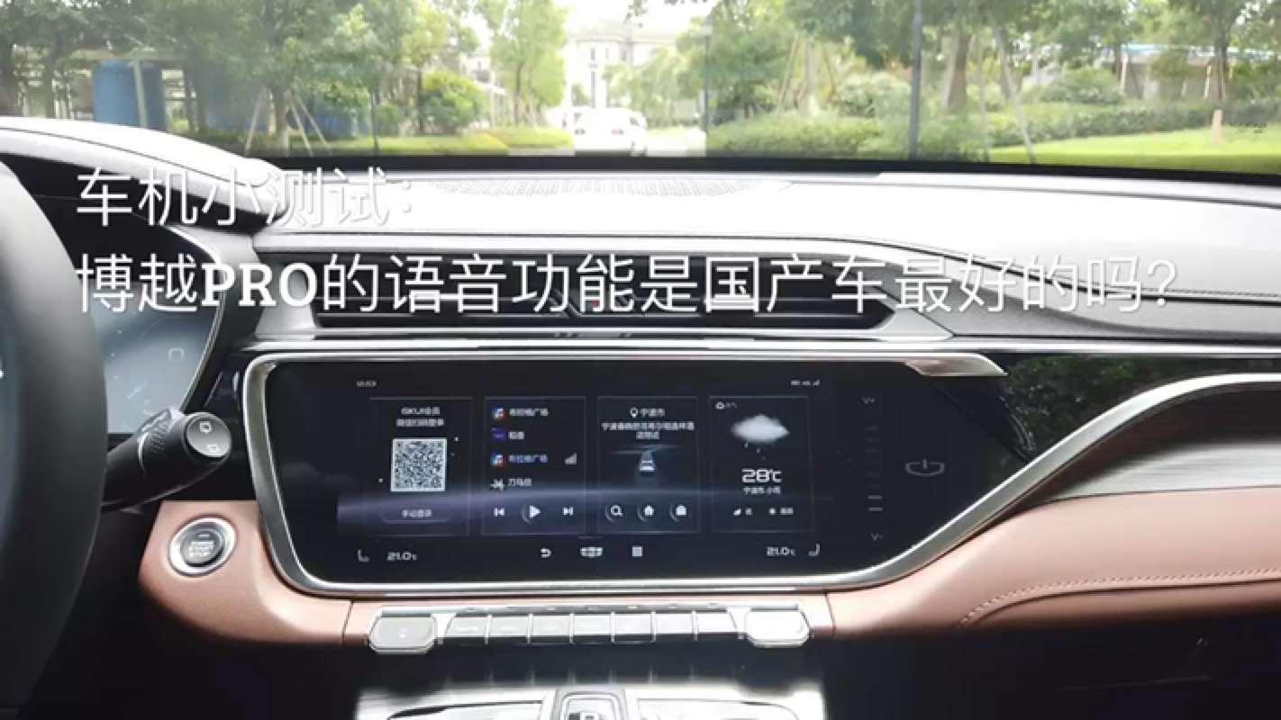 博越PRO的语音功能是国产车最好的