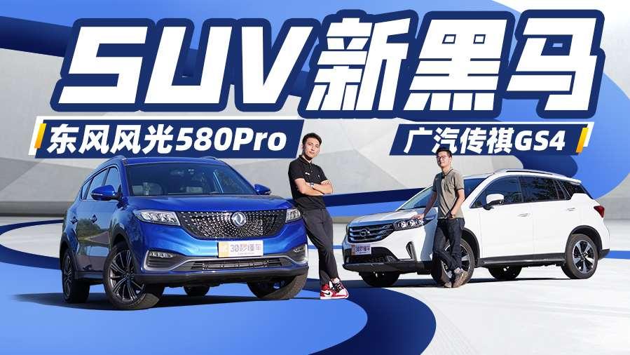 SUV新黑马 东风风光580Pro对比广汽传祺GS4