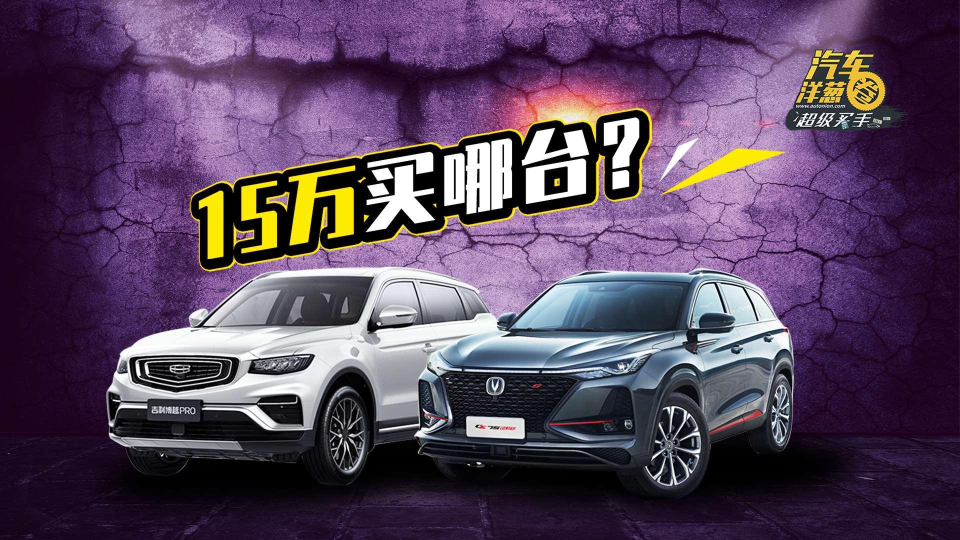 15万左右买SUV,选这两款国产新车,买不了吃亏!