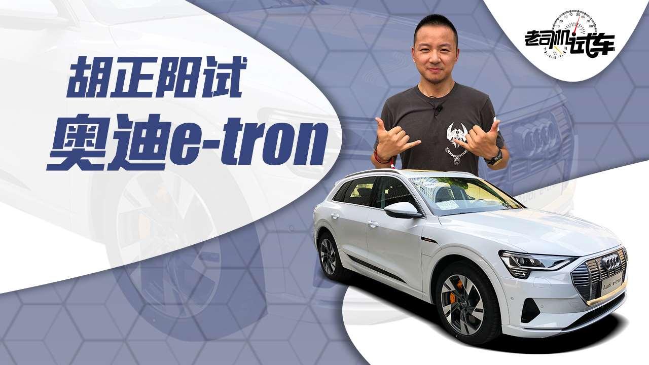 老司机试车:奥迪首款豪华电动SUV 70万起售比特斯拉还便宜