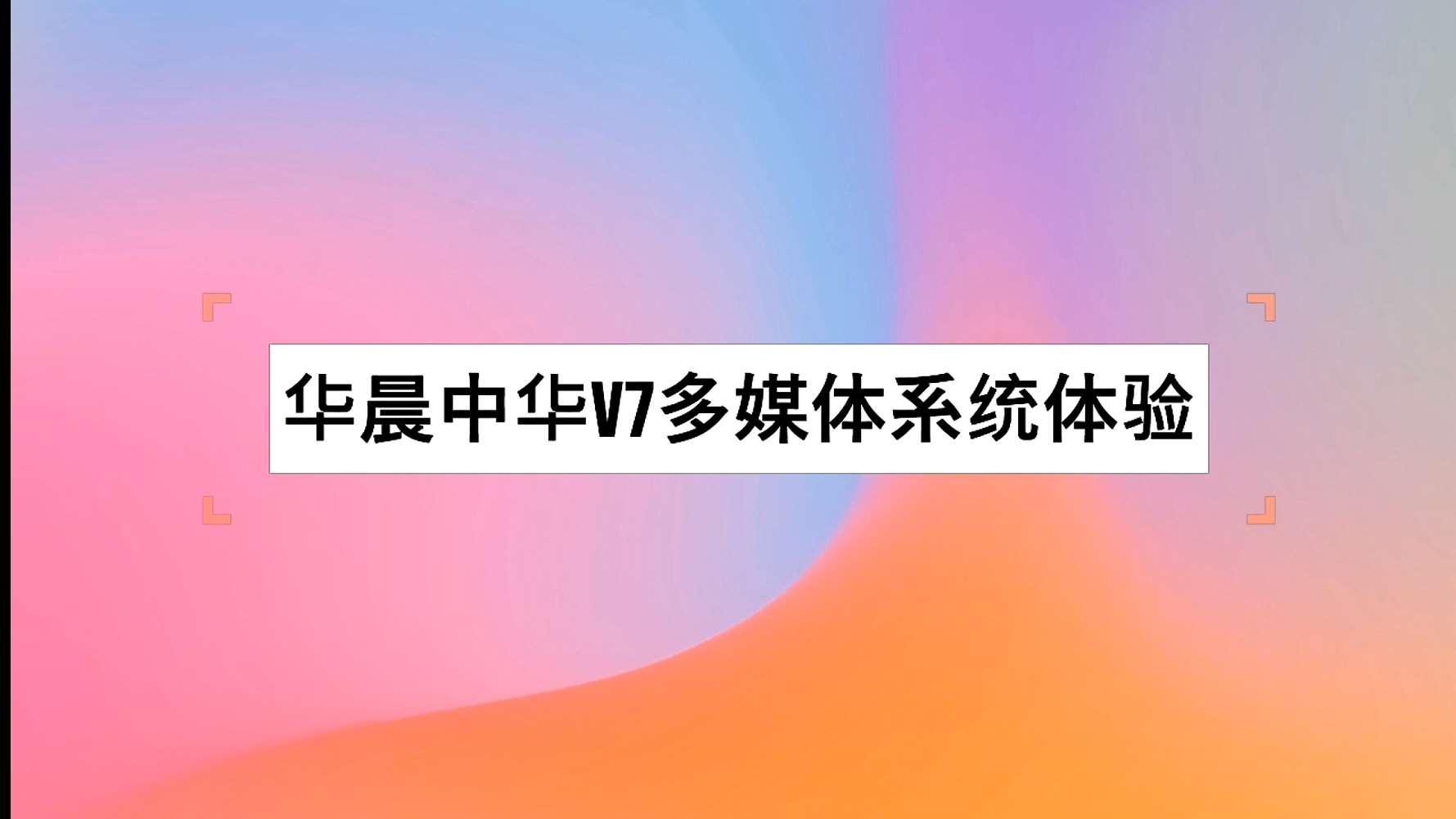 华晨中华V7多媒体系统体验