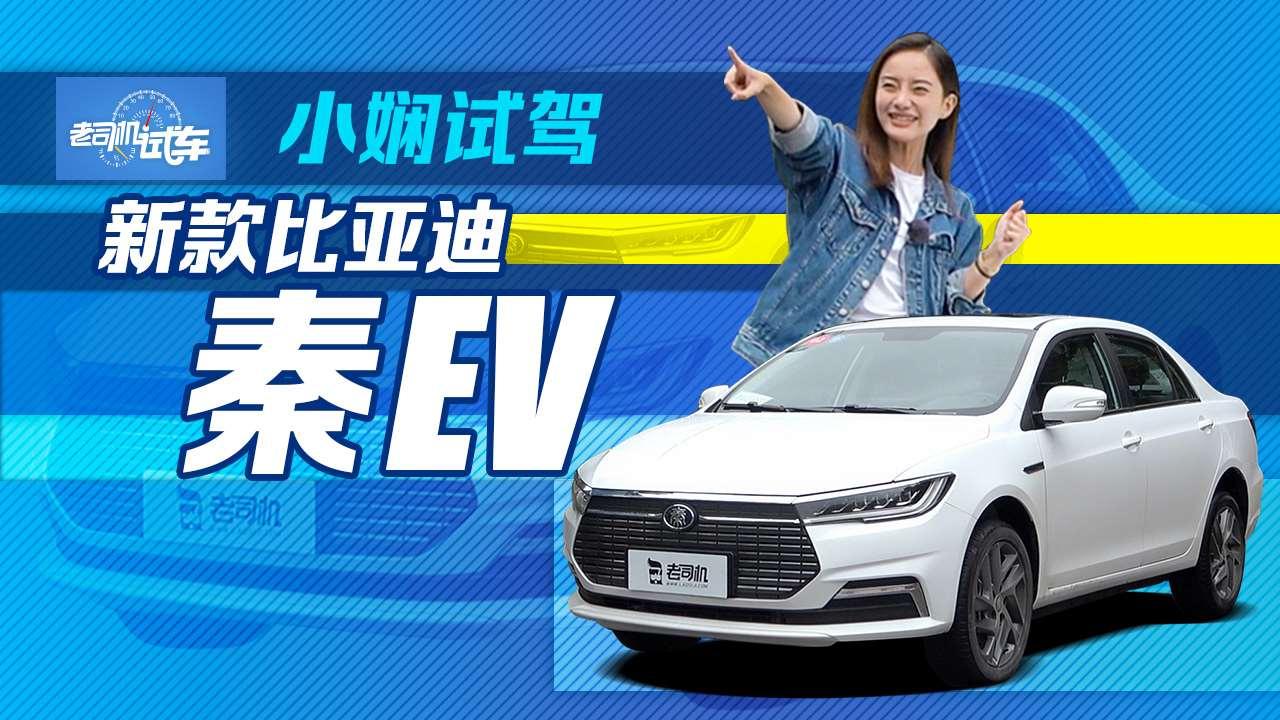 老司机试车:预售价13.98W 内饰强过Model3 秦EV动态评测