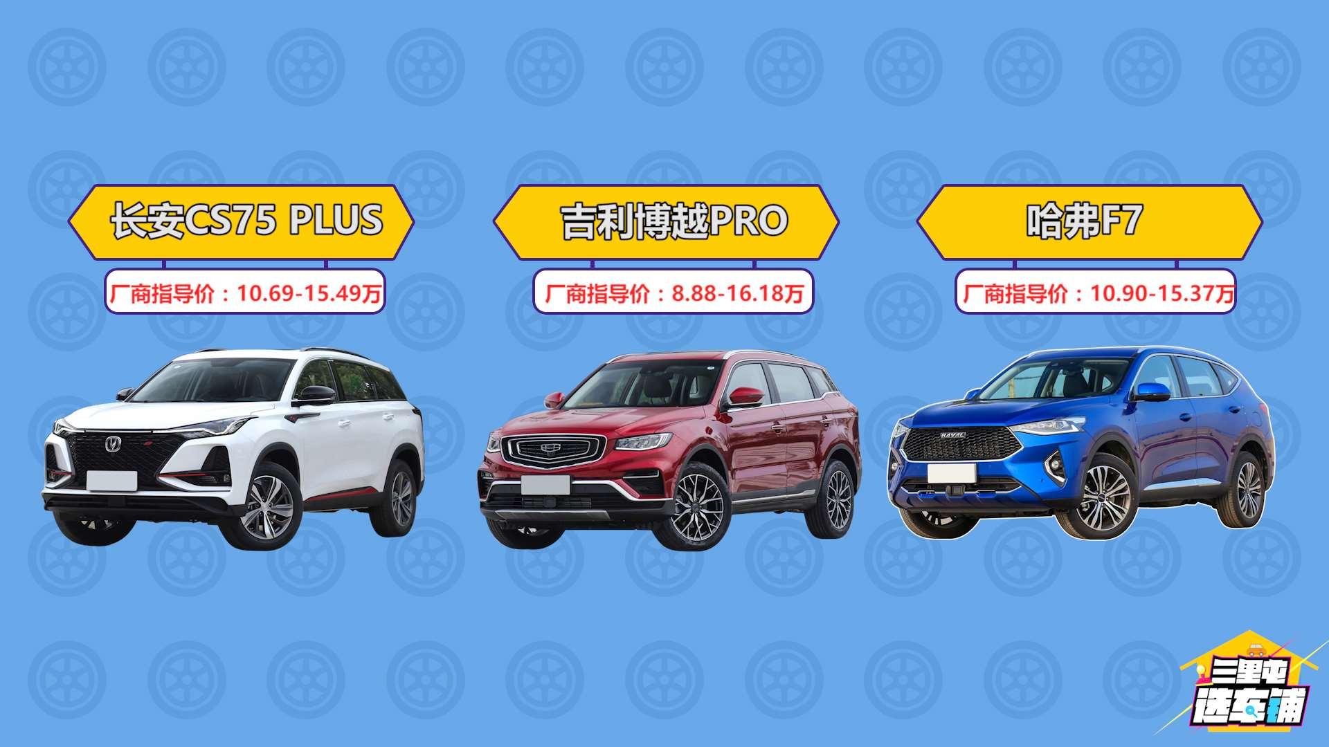 《三里屯选车铺》:推荐三款用料足、回头率高的15万紧凑型SUV
