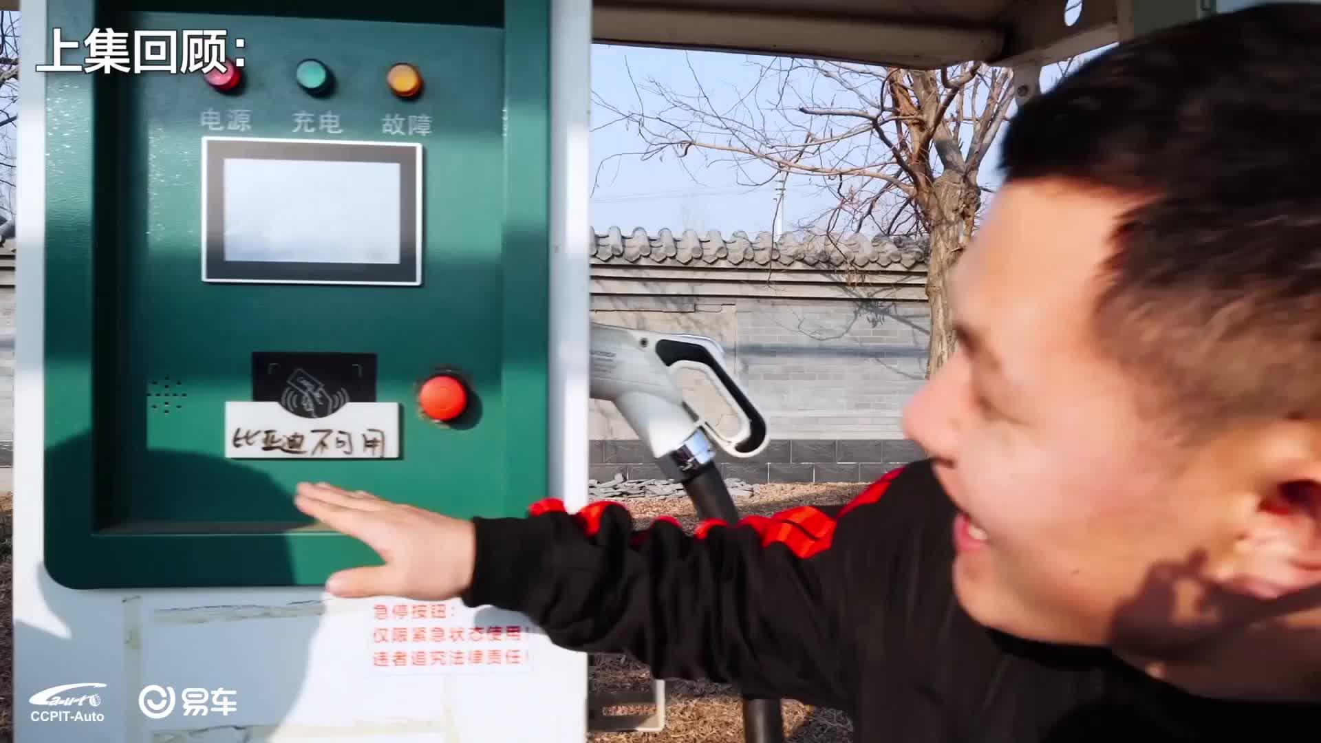 《拜托了电车》纯电纵贯3000公里正片来袭(下集)