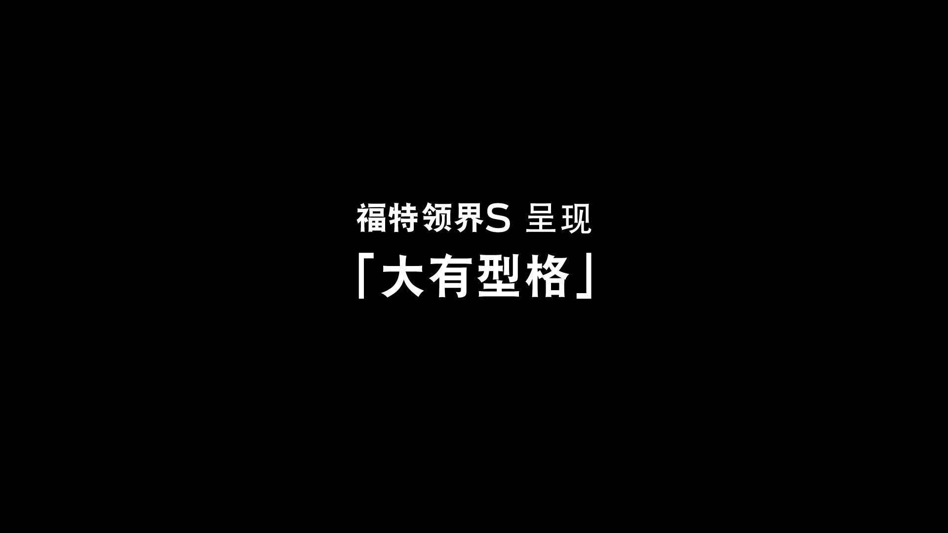 福特领界S空间篇