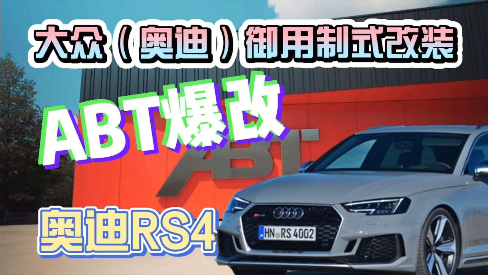 【视频】看看严谨的德国人是怎么改大众奥迪的御用ABT制式改装奥迪RS4