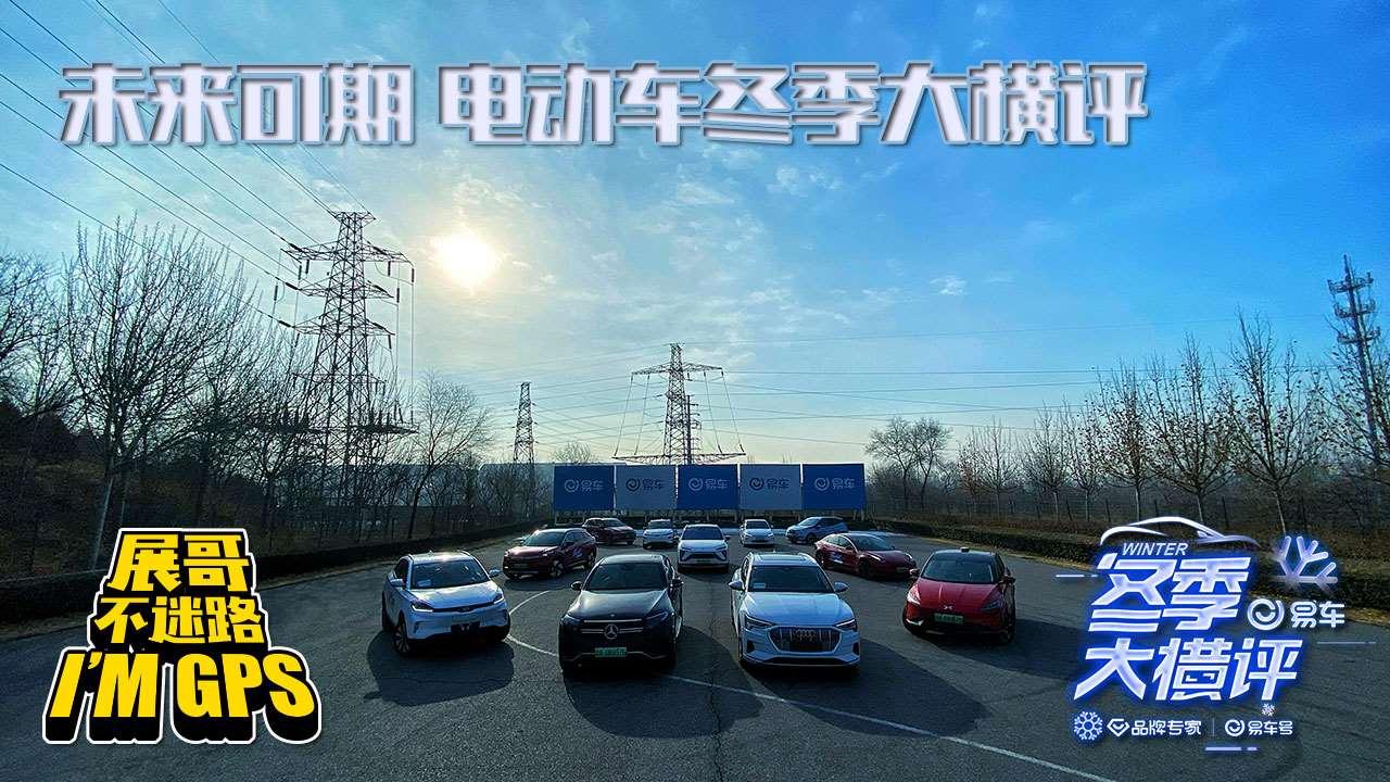 未来可期 电动车冬季大横评