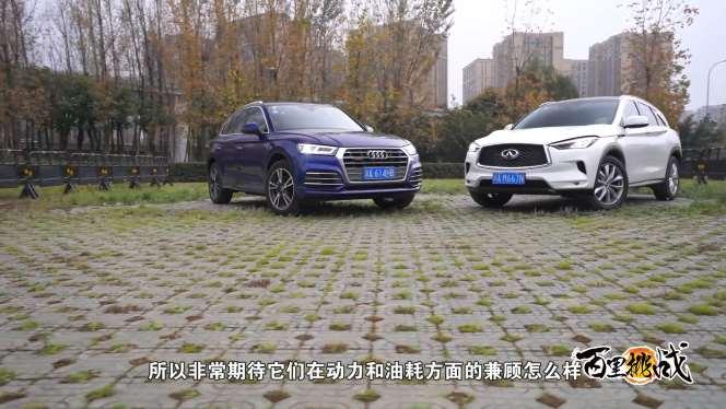 豪华中型SUV油耗对比:奥迪Q5L与英菲尼迪QX